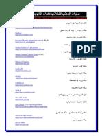 Full_list_ of Legal Sites