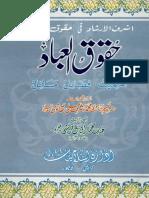 Huqooq_ul_Ebad.pdf