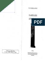 Σακελλαρίου, Η Αθηναϊκή Δημοκρατία..., σ. 77-110.pdf