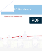 Net Viewer User Guide RU.pdf