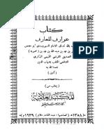 عوارف المعارف - السهروردي