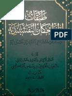 طبقات الخواجكان النقشبندية - شعيب أفندي بن إدريس الباكّني