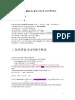 Flexi Bsc调试集成总结 修订版