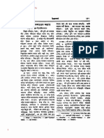 5)উদ্যোগ পর্ব.pdf