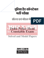 Safalta.com - Delhi Police Head Constable Exam Solved And Model Papers