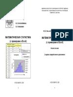 stat_excel.pdf