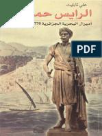 الرايس حميدو.pdf