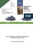 Tehnologija proizvodnje Visokozbunaste americke borovnice.pdf