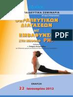 ΔΙΑΤΑΣΕΙΣ ΔΙΑΤΑΣΗ PNF Diataseis