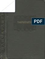 Панчатантра  1958.pdf