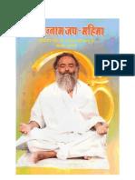 Bhagwan Naam Jap Mahima