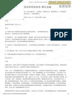 20150303【洛雨】上海机电:中国经济改革的受益者(1).pdf