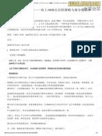 20150411【马马m】【4.11】马马周末——站上4000点后的策略与部分股票参考.pdf