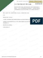 20150430【柯中】5月第一周操作策略与个股详细分析.pdf