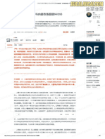 20150430【莫大】外部市场梳理与内部市场重建.pdf