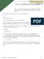 20150622【里予舍人】5月新股龙一龙二(买1送1)兼谈新股开板市场情绪判断及对策.pdf