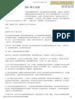 20150717【唐朝】手把手教你玩转分级A.pdf