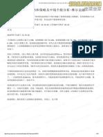 20150718【柯中】7月第四周操作思路和策略及中线个股分析(1).pdf