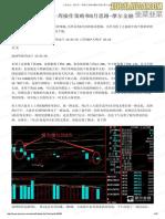 20150801【柯中】上周总结、8月第一周操作策略和8月思路(1).pdf