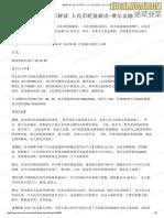 20150812【逍遥狂客】2015年8月12日盘后解读 人民币贬值解读.pdf