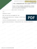 20150814【孥孥的大树】大树投资系列课程:踏上正确的投资征程(1).pdf