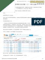 20150813【柯中】通过公司的报表来套利的方法详解(上).pdf