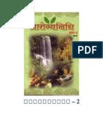 Arogya Nidhi - Part 2