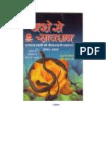 NasheSeSavdhaan