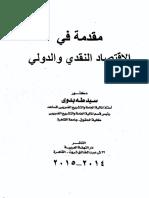 سيد طة بدوي مقدمة في الاقتصاد النقدي الدولي.pdf