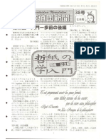 Origami Tanteidan Magazine N038