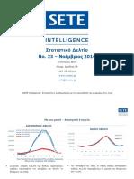 Μηνιαίο Στατιστικό Δελτίο ΣΕΤΕ - Νοέμβριος 2016