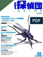 Origami Tanteidan Magazine N080