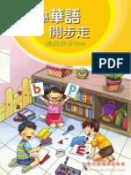 gu.pdf