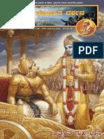 Bhakti Vedanta Darshana Dec 2016