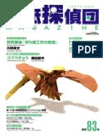 Origami Tanteidan Magazine N083
