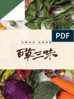 百草三味菜單