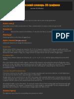 slovar.pdf
