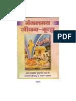 Mangalmaya Jivan Mrityu