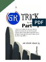 GK Trick