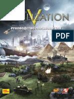 Civ v Manual Russian v1.0