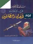 سلاح المؤمنين في الدعاء على الأعداء والظالمين ـ سيد محمد الرضى الرضوي