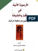 urjiza_benkiran.pdf