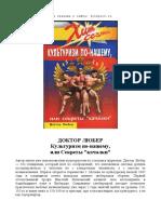 Lyuber Doktor Kulturizm Po-nashemu