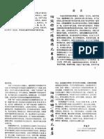 针灸经典处方别裁(周楣声) Классические Рецепты Акупунктуры