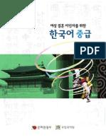 Coreano Para Migrantes Intermedio