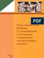 Роль переводов Библии в становлении и развитии славянских литературных языков