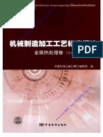 机械制造加工工艺标准汇编 金属热处理卷 (下)