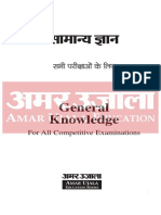 Safalta.com - Best General Knowledge Book For All Government Exams