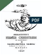 naukAcaritram.pdf