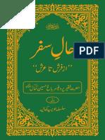 Haal e Safar (10-02-2016)